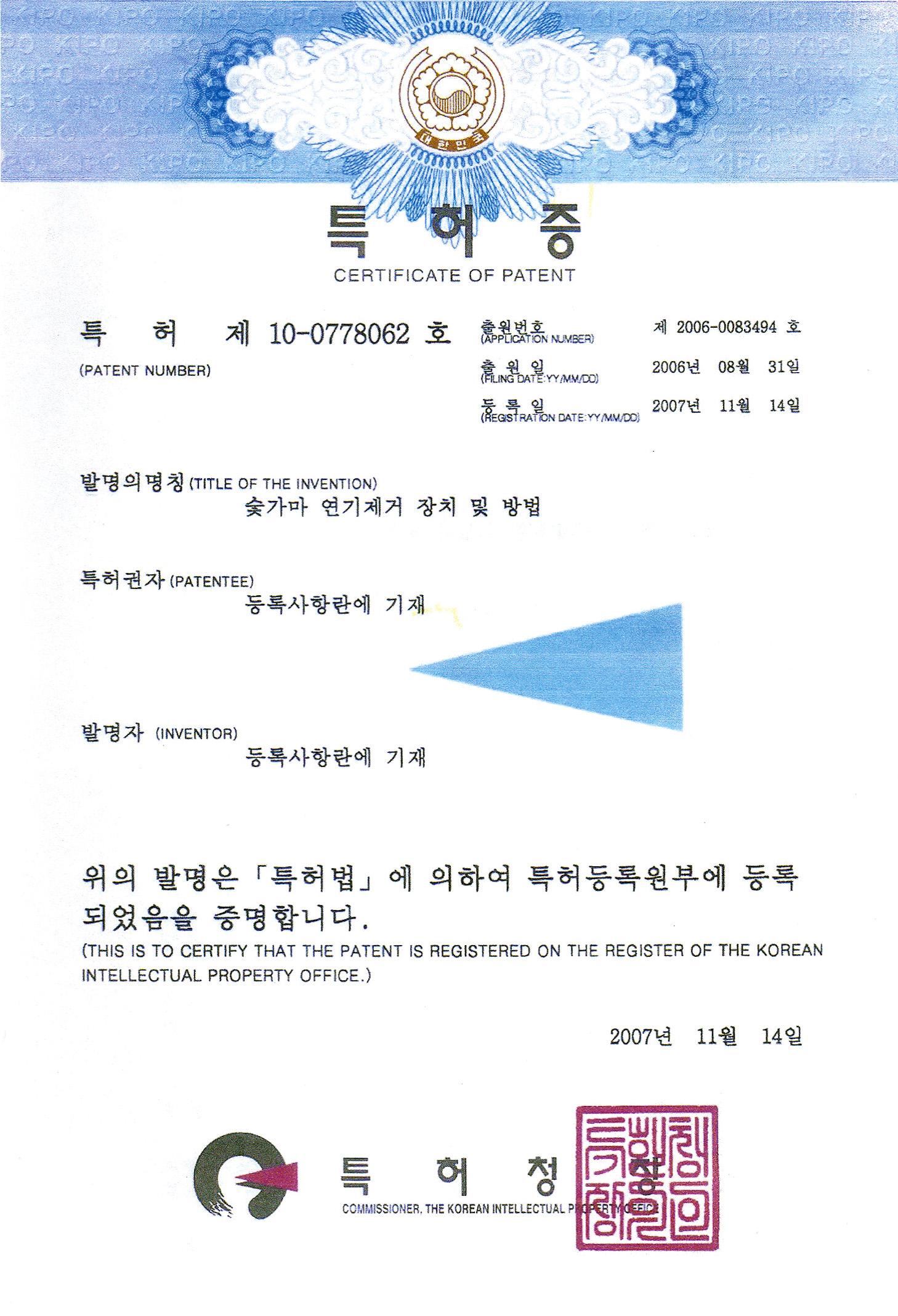 专利证(木醋液的取出和精制方法)