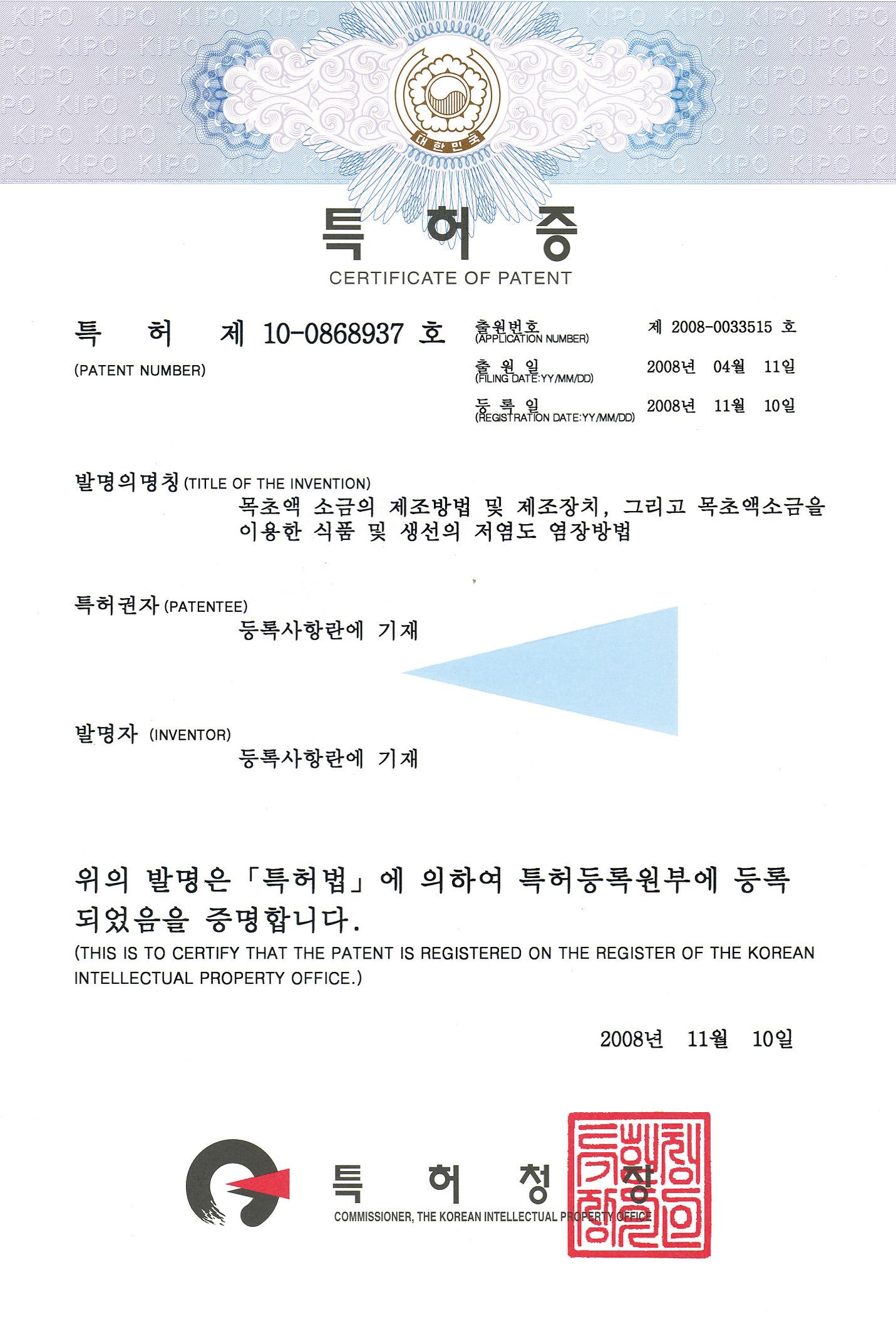 专利证(木醋液盐的制造方法及)