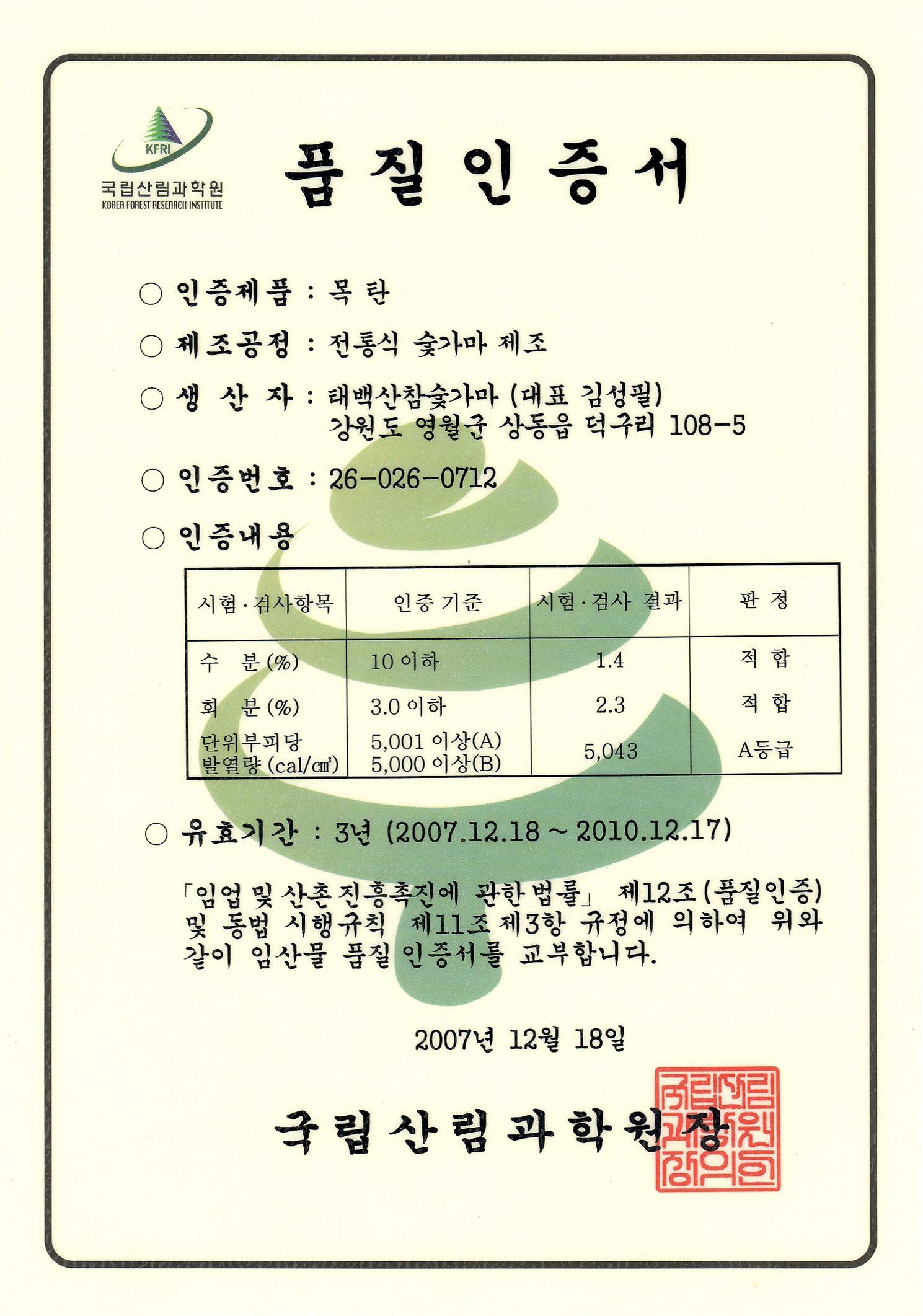 品质认证书(木炭)