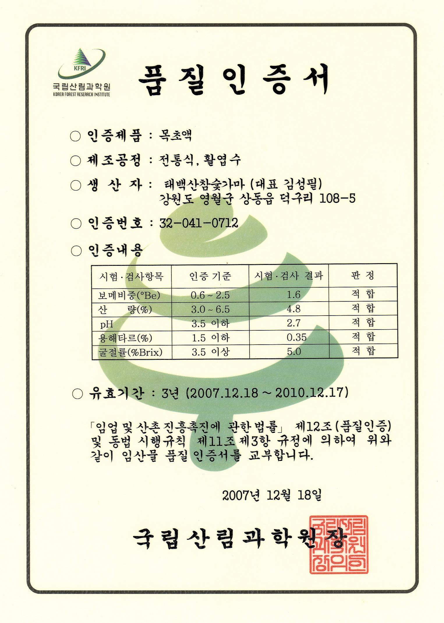 品质认证书(木醋液)